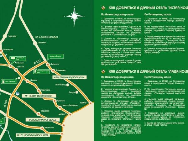 Схема проезда до г.солнечногорск